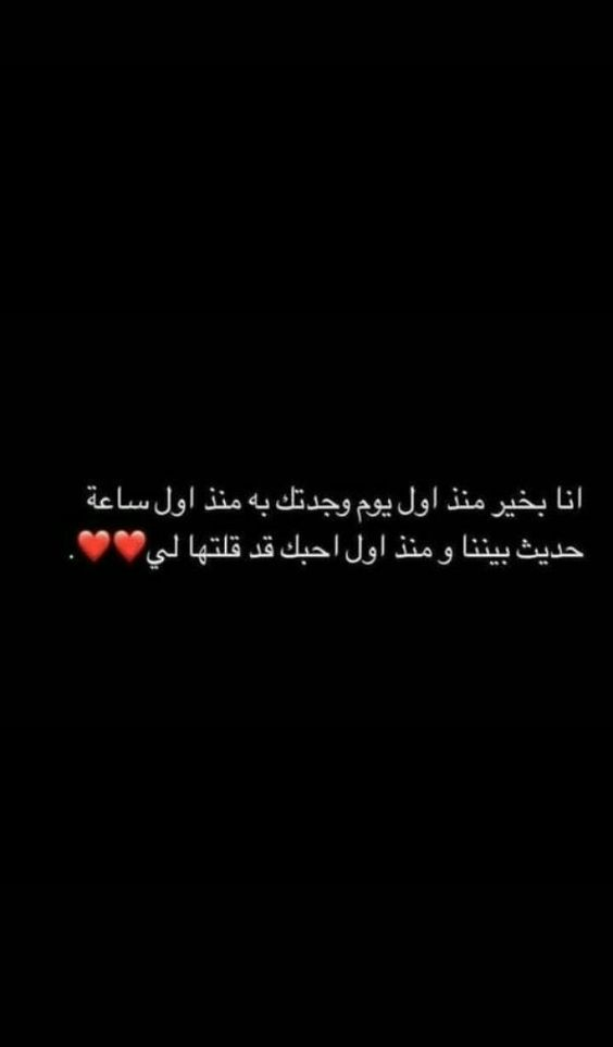 Pin By احم انا موجود On ثقب أسود In 2020 Beautiful Arabic Words Funny Arabic Quotes Photo Quotes