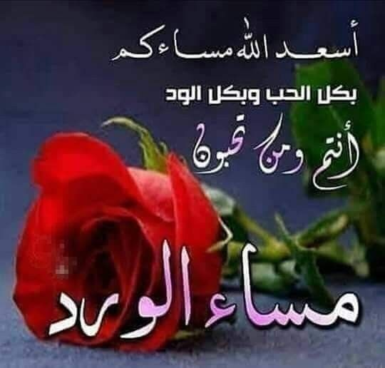 Pin By Khulood Om Hamoudy On مساء الخير Good Night Love Images Evening Greetings Happy Birthday Pictures