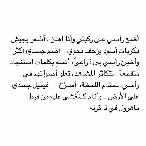 يحصل هذا معي كثيرا Words Quotes Beautiful Arabic Words Life Quotes