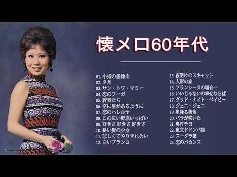 ベスト 昭和 歌謡 ヒット 曲