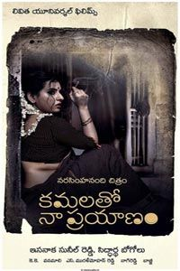 Kamalatho Naa Prayanam (2014) Cast and Crew | Telugu Movie