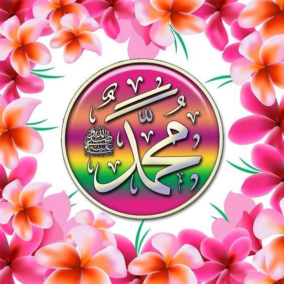 ابناء الرسول Islamic Wall Art Kaligrafi Allah Islamic Images