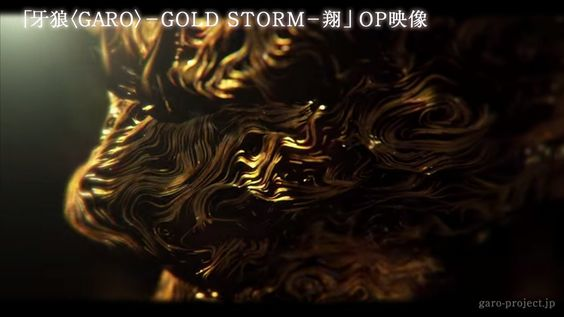 【OP映像①/1stクール】TVシリーズ『牙狼<GARO>-GOLD STORM-翔』/GARO PROJECT #73