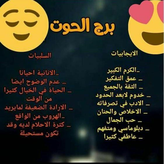 إيجابيات و سلبيات برج الحوت Beautiful Arabic Words Arabic Words Words