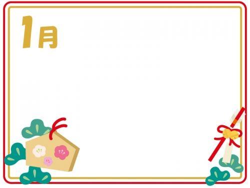 1月 梅の絵馬と破魔矢のフレーム飾り枠イラスト 飾り枠 無料 イラスト かわいい カレンダー かわいい