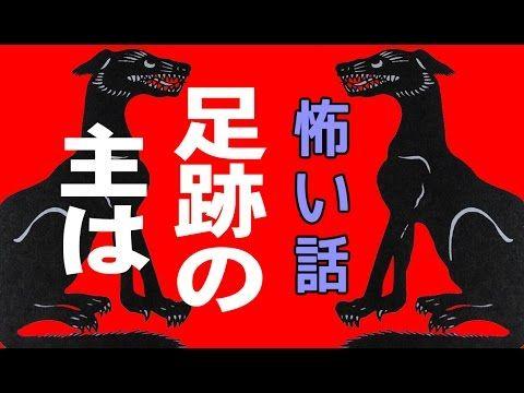 【怖い話】足跡の主は【朗読、怪談、百物語、洒落怖,怖い】