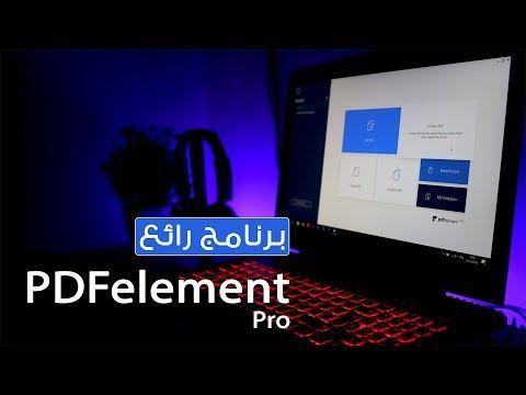 افضل برنامج للتعديل على ملفات Pdf بمميزات رائعة Wondershare Pdfelement Youtube Television Electronic Products Flat Screen