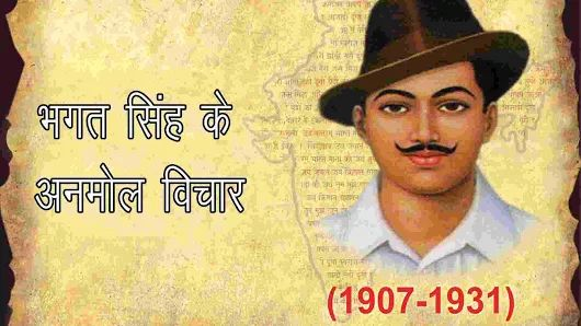 essay on bhagat singh in marathi language