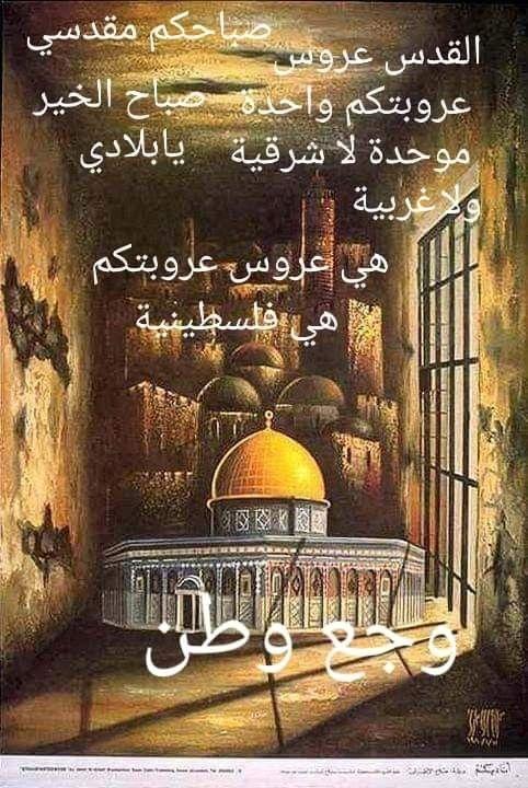 Pin By Tarek Hassani On صباحيات صباح الخير Morning Quotes Good Morning Messages Morning Texts
