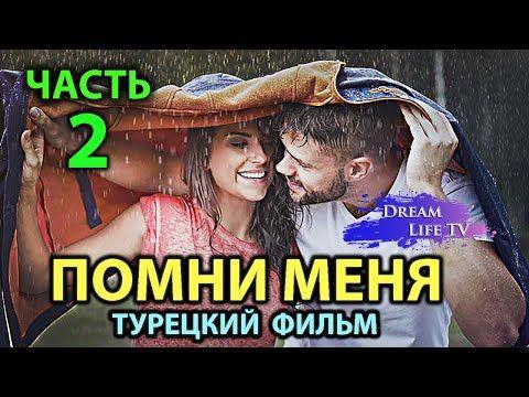 Tureckij Film Do Slyoz Pomni Menya Smotret Onlajn Na Russkom Chast 2 Youtube Life Tv Dream Life Baseball Cards