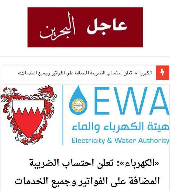 الكهرباء تعلن احتساب الضريبة المضافة على الفواتير وجميع الخدمات أعلنت هيئة الكهرباء والماء عن فرض ضريبة القيمة المضافة بنسبة 5 Novelty Sign Signs Photo