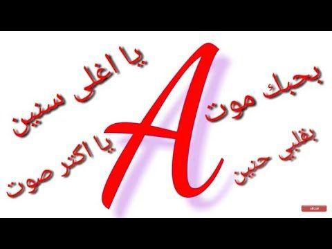اجمل حرف A لعشاق هذا الحرف الروعة شوف الوصف Youtube In 2021 Calligraphy Arabic Calligraphy