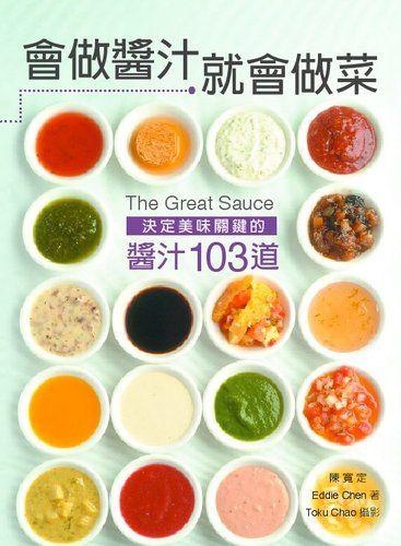 50種醬汁做法〈42~57〉**