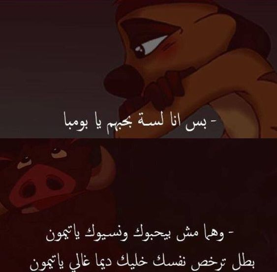 Pin By Assồổm Mǿǿhặmĕd On Arabic In 2020 Love Quotes Wallpaper Iphone Wallpaper Quotes Love Quotes For Book Lovers