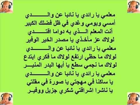 انشودة يا معلمي Yahoo Image Search Results Journal Quotes Arabic Quotes Quotes