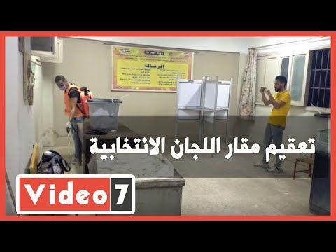 اليوم السابع تعقيم مقار اللجان الانتخابية بالسيدة زينب والتشديد على الالتزام بالاجراءات الوقائية Television Flatscreen Tv Tv