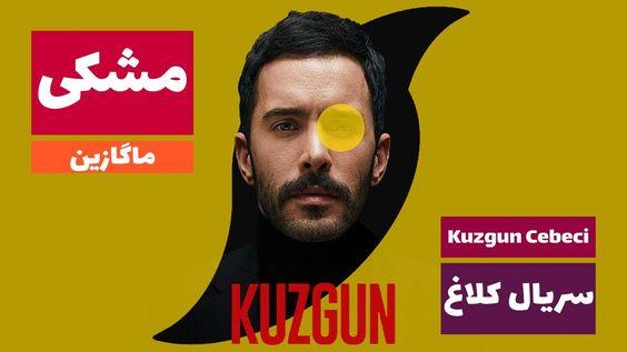 بازیگر نقش کوزگون در سریال کلاغ کیست باریش اردوچ را بیشتر بشناسید Movie Posters Poster Movies