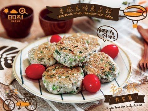 日日煮烹飪短片 - 香脆馬蹄煎魚餅 Homemade Water Chestnut Fish Cakes