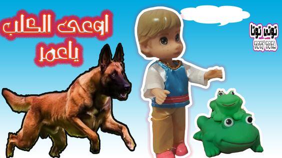 حلقة عمر عضه الكلب فى الشارع وأخد حقنة من الدكتور باتمان Dog Attack Wild Dogs Dogs