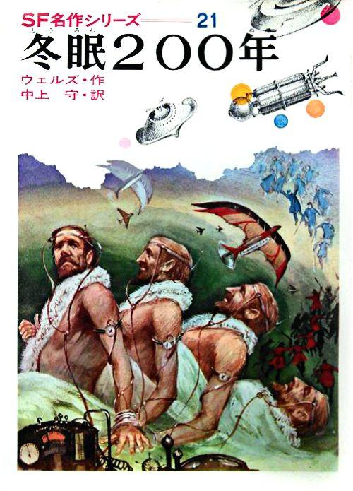 humungus:  When The Sleeper Awakes H.G.Wells. Japanese Juvenile Cover Art 1969