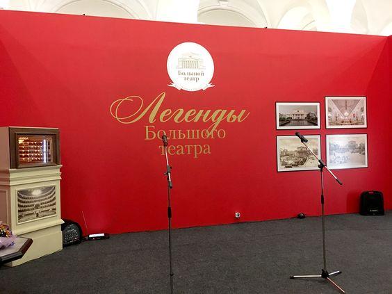 Красный зал в день открытия выставки с макетом и фотографиями Большого театра. Фото Жени Шведы