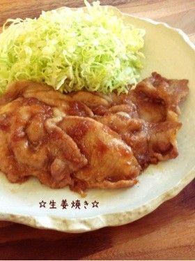 ☆生姜焼き☆