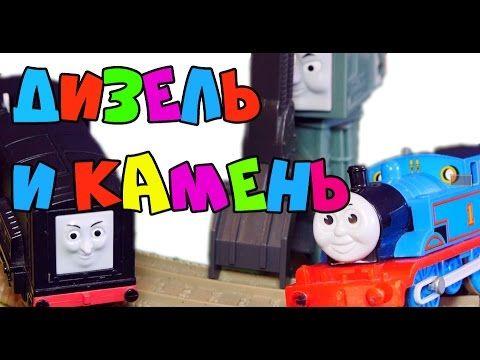 Томас и друзья: Дизель и горный камень. Дизель в беде!