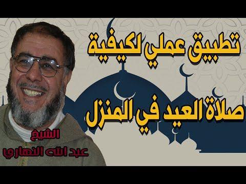 الشيخ عبد الله نهاري تطبيق عملي لكيفية صلاة العيد في المنزل Youtube Priere
