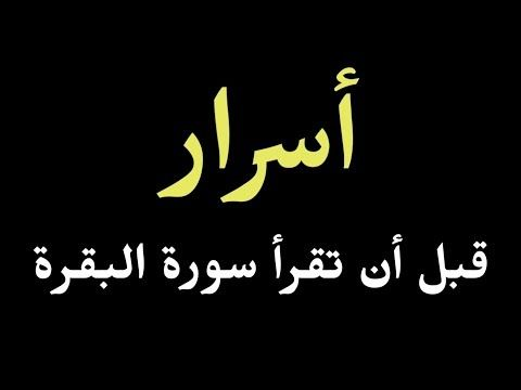 لا تقرأ سورة البقرة قبل أن تعرف هذه المعلومة سر عجيب فى سورة البقرة Youtube In 2021 Islamic Phrases Islam Facts Islamic Quotes Wallpaper