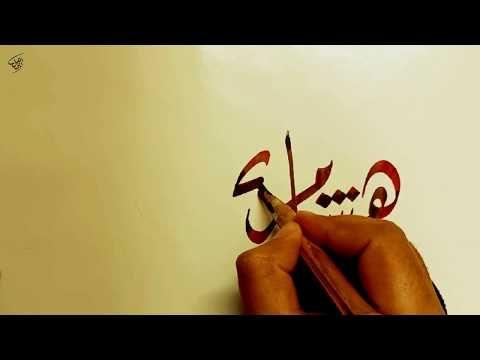 إهداء بالخط الديواني إلى المهندس هشام يحيى Youtube Calligraphy Video Okay Gesture Video