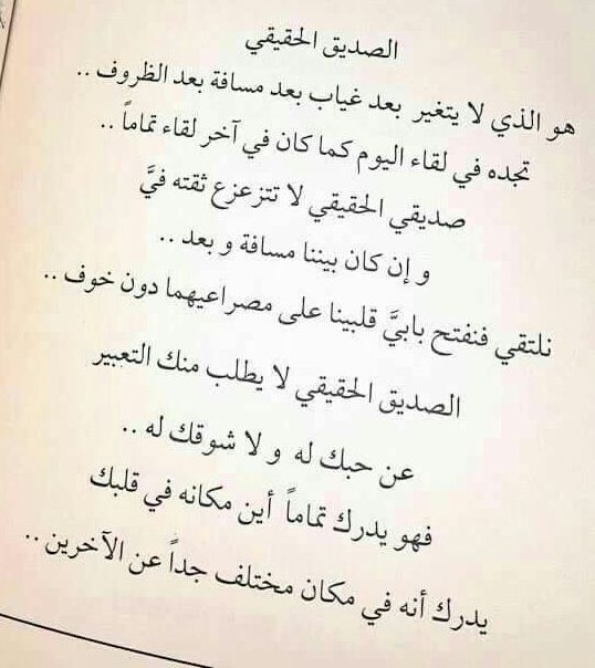 Pin By Dreams On صور أعجبتني Math Quotes Math Equations