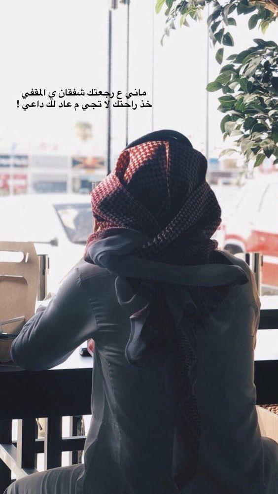 خلاص ماعاد لك داعي روح مثل ما تبي Love Quotes Funny Beautiful Arabic Words Cool Girl Pic