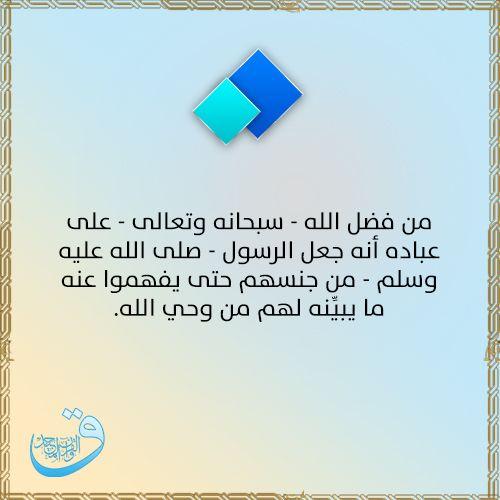 Pin By م شكاة الم صابيح On المقاصد القرآنية في سورة ق Aic Ios Messenger