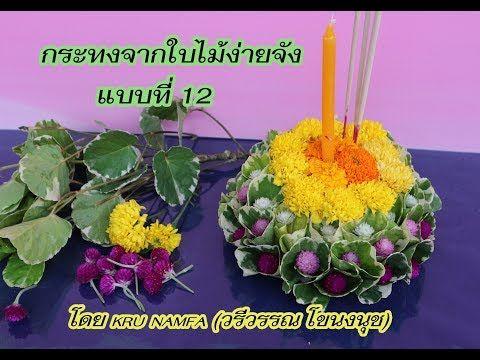 กระทงจากใบไม ง ายจ ง แบบท 12 Youtube งานแต งงาน Diy ดอกไม การจ ดดอกไม