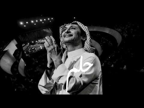 والله لاتمناك حلم عبدالمجيد عبدالله Youtube Evil Eye Art Cover Photo Quotes Cover Photos