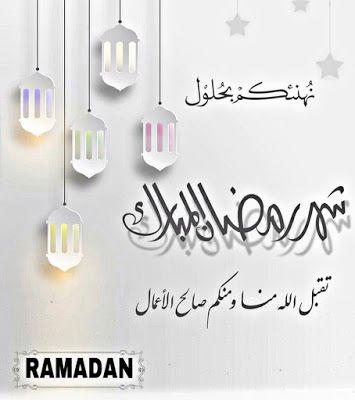 أفضل بطاقات تهنئة بمناسبة شهر رمضان Ramadan Mubarak Card Images