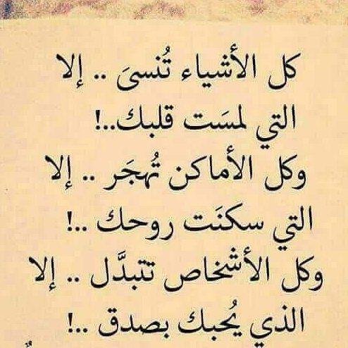 كل الاشخاص تتبدل الا الذي يحبك بصدق Poetry Words Arabic Quotes Words