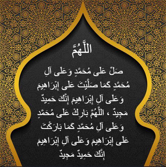 اللهم صل على محمد Alhamdulillah Islam Pics