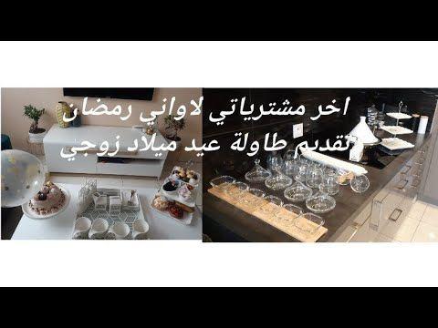 اخر مشترياتي لاواني رمضان تقديم طاولة عيد ميلاد زوجي Youtube Patisserie