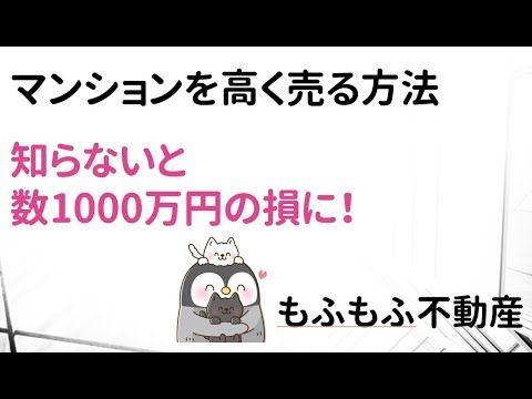 マンションを高く売る方法 知らないと数千万円を損する可能性も 2020 への 不動産投資 セミナー
