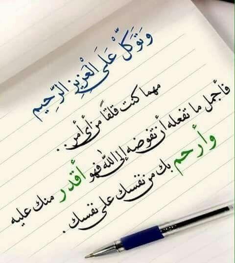 وتوكل على العزيز الرحيم قناة يوسف شومان السلفية Islamic Quotes Wallpaper Islam Facts Quran Verses