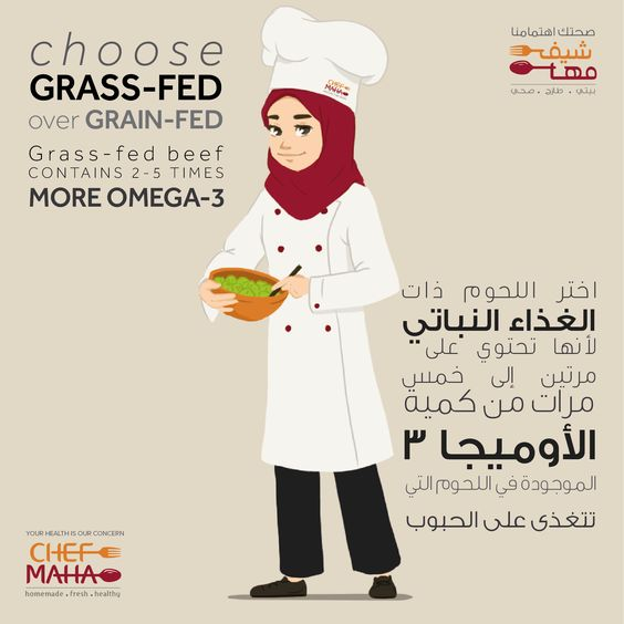 Choose #GrassFed products & #GrassFedBeef to increase your #Omega3 intake.  #Riyadhizens #Riyadh #SaudiArabia #HealthAddicts #YouAreWhatYouEat #BeGoodToYourself #TakeCareOfYourBody #HealthIsWealth