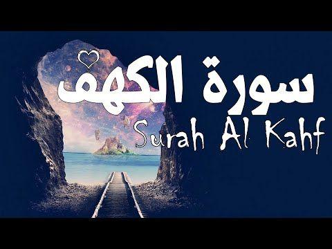 سورة الكهف كاملة نور لقلبك قران كريم بصوت جميل جدا جدا راحة لا توصف Surat Kahf Youtube Good Morning Arabic Poster Surah Al Kahf