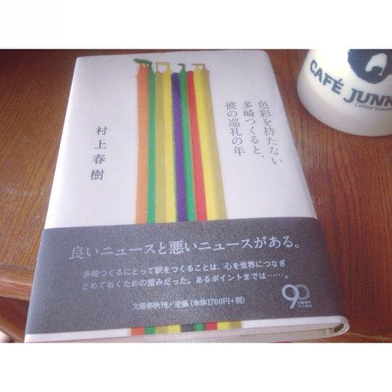 """Haruki Murakami """"Colorless Tsukuru Tazaki and His Years of Pilgrimage"""" 村上春樹『色彩を持たない多崎つくると、彼の巡礼の年』"""