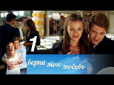 Verni Moyu Lyubov Seriya 1 2015 Serialy Moya Lyubov Lyubov