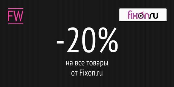 Скидка 20% на все товары Fixon.ru!  http://goo.gl/FO0m88  Акция продлится с 22.10 по 04.11 включительно. Для получения скидки введите промокод 201014.  Скидка распространяется на весь товар интернет магазина, включая товар со скидками! Акция доступна для всех клиентов магазина без ограничений по сумме заказа.  Все акции Fashion Week 2014 смотрите здесь http://fashionweek.pluminus.ru  Текущие скидки Fixon.ru здесь http://pluminus.ru/store/fixon-ru/