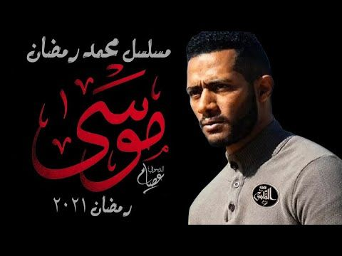 مسلسل موسى لـ محمد رمضان أقوى مسلسلات رمضان 2021 Fictional Characters Movie Posters Poster