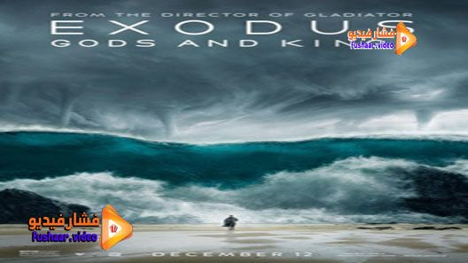 مشاهدة فيلم Exodus Gods And Kings 2014 مترجم Movies Lockscreen Lockscreen Screenshot