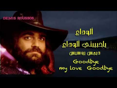 الوداع ياحبيبتي الوداع رائعة ديمس روسيس Goodbye My Love Goodbye Demis Roussos Youtube Goodbye My Love Hit Songs Music Songs