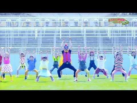2020 保育園 幼稚園児 小学生向け 子供用ダンス youtube 運動会 ダンス ダンス 体操